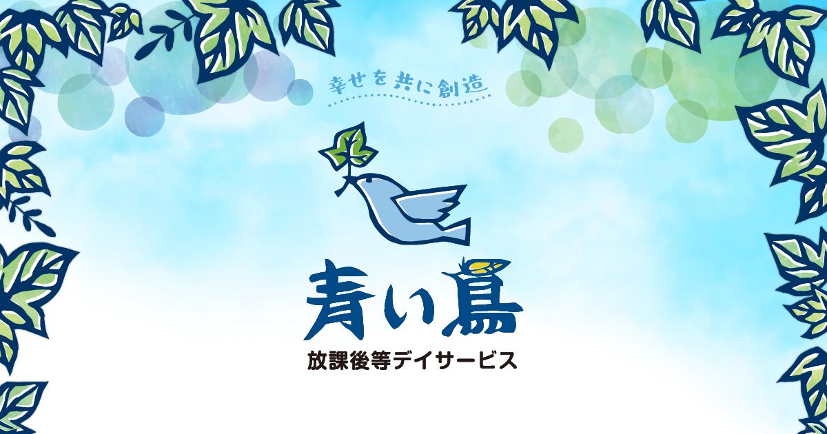 放課後等デイサービス 青い鳥 様 / Webサイト